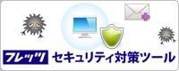 セキュリティ対策ツール