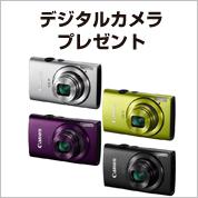 デジタルカメラをプレゼント