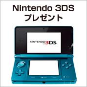 Nintendo3DSをプレゼント