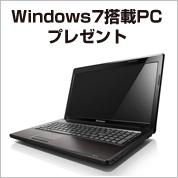Windows7搭載PCをプレゼント