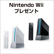 Nintendo Wiiをプレゼント