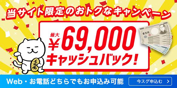 当サイト限定 キャッシュバック最大69,000円