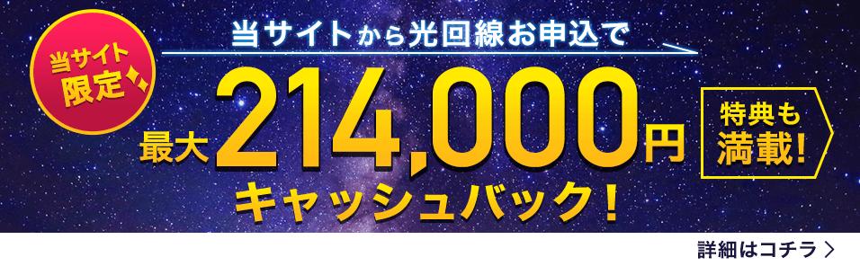 当サイト限定 キャッシュバック最大214,000円