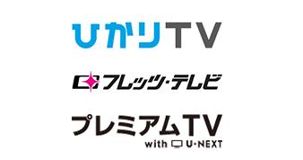 ひかりTV フレッツテレビ プレミアムTV