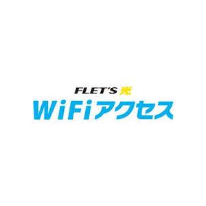 フレッツ 光WiFiアクセス