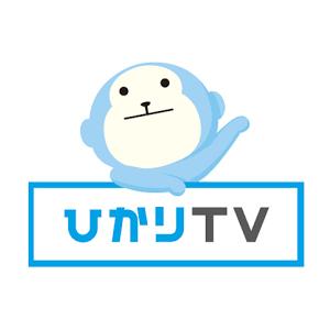 【ひかりテレビ】人気アニメを安く見る方法