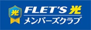 フレッツ光メンバーズクラブ