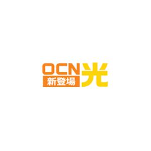 【光コラボ】OCN光が販売開始!プロバイダキングが提供する光コラボ、お値段おいくら??