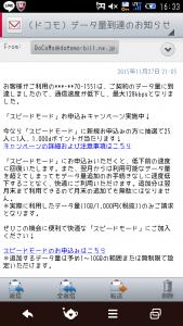 Screenshot_2015-12-02-16-33-02
