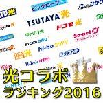 【2016年度版】光コラボランキング