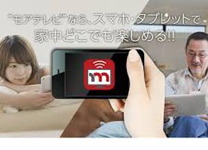 モアテレビは、フレッツ光があればTVが不要に!? 一人暮らしの方、必見!!