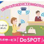 NTT西日本の、事業者様向けサービス「Doスポット」サービスが凄い!!