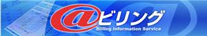 NTTフレッツ光の月額料金が下がる、「@ビリング」サービスを活用しよう!!