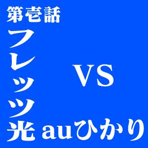 フレッツ光 vs auヒカリ