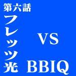 【フレッツ光 vs BBIQ(ビビック)】料金・評判など色々比較してみた!