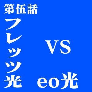 【フレッツ光 vs eo光(イオ光)2016年度版】料金や工事費、評判など色々比較してみた!