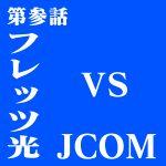 【フレッツ光 vs JCOM】いろいろ比較してみた!