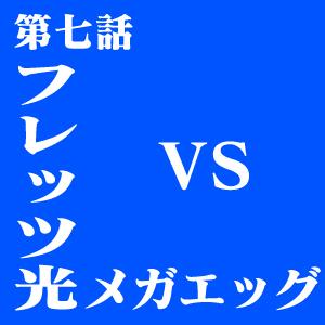【フレッツ光 vs MEGAEGG(メガエッグ)】光電話、テレビ等いろいろ比べてみた!
