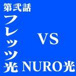 【フレッツ光 vs NURO光】いろいろ比較してみた!