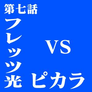 【フレッツ光 vs Pikara(ピカラ)】料金や工事費、評判など色々比較してみた!
