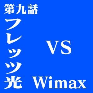 【フレッツ光 vs Wimax(ワイマックス)】いろいろ比較してみた!