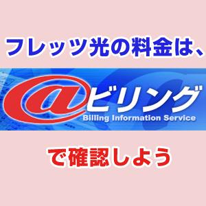 【フレッツ光】料金がわからない!?利用料金確認には@ビリングがおすすめ!
