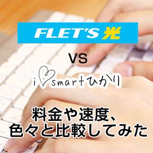 【フレッツ光 vs iSmart光 2016年度版】料金や評判など色々比較してみた!