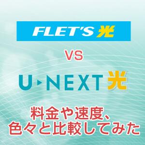 【フレッツ光 vs U-NEXT光 2016年度版】料金や評判など、色々比較してみた!