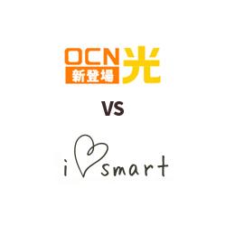 【OCN光 VS iSmartひかり 2016年度版】料金や評判など、比較してみた!