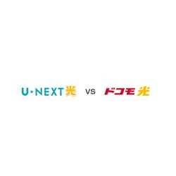 【U-NEXT光 VS ドコモ光 2016年度版】料金や評判など、比較してみた!