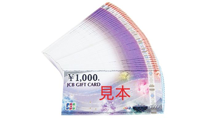 JCBギフトカード20,000円分