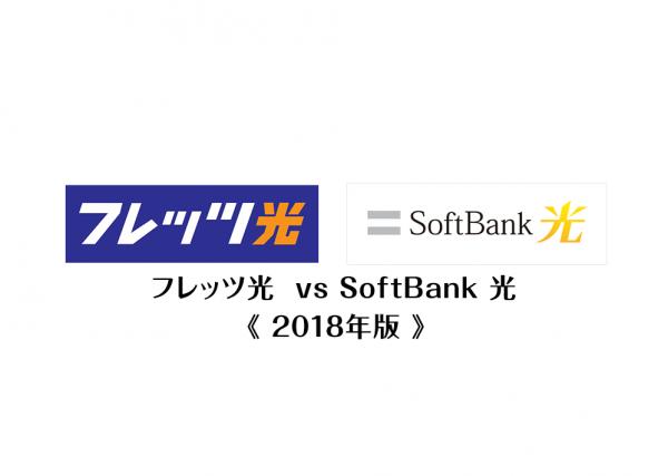 フレッツ光vsSoftBank光