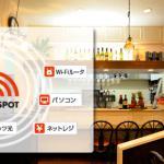 無料Wi-Fiスポットを設置できるUSEN SPOTとは?導入すべき?